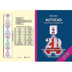 AUTOCAD Практическо ръководство ЧАСТ 2: 2D редактиращи команди (2016)
