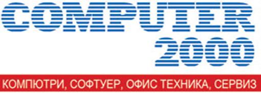 Компютър 2000